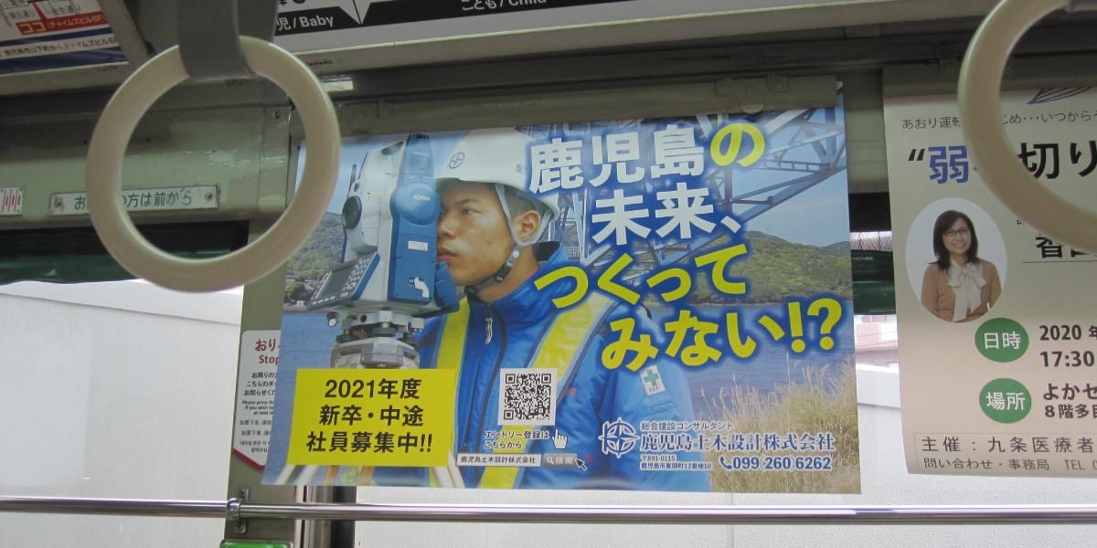 建設コンサルタント会社様リクルート市営電車窓吊広告