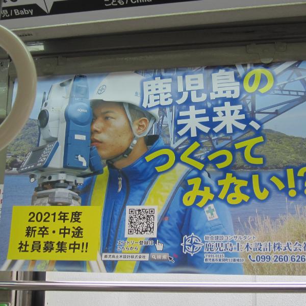 建設コンサルタント会社様市営電車窓吊リクルート広告