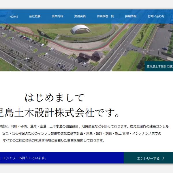 鹿児島土木設計株式会社様コーポレートサイト