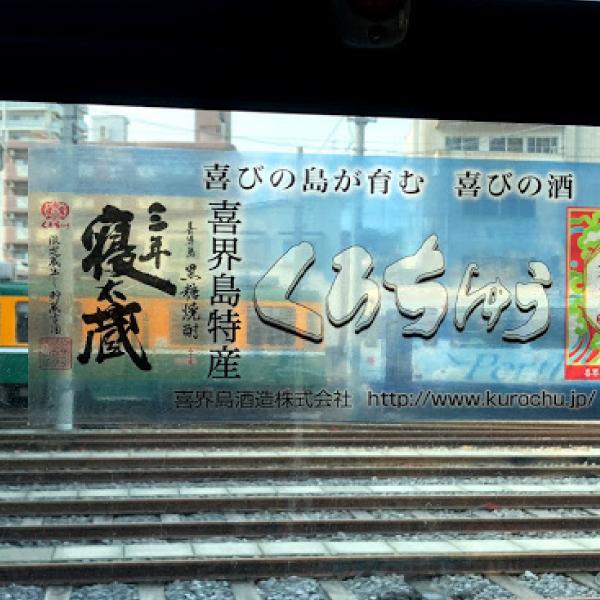 喜界島酒造様鹿児島市営電車窓ステッカー掲出