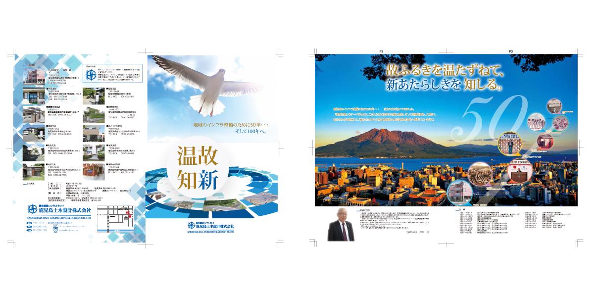 鹿児島土木設計株式会社様創立50周年記念会社案内パンフレット制作・印刷