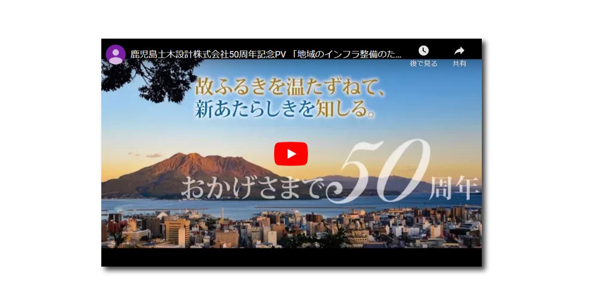 鹿児島土木設計様プロモーション動画制作